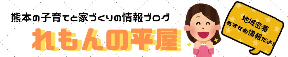 れもんの平屋~熊本の子育てと家づくりの情報ブログ〜